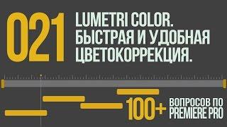 Premiere 100+. 021 Lumetri Color. Быстрая и Удобная Цветокоррекция.