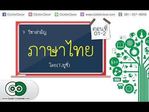ภาษาไทย ตอน วรรณกรรมและวรรณคดีไทย ม.4(มงคลสูตรคำฉันท์) EP.01-2