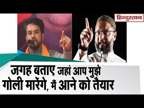 AIMIM चीफ Asaduddin Owaisi ने Anurag Thakur पर हमला बोला