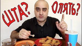 """БУРГЕР """"ТАУЭР РУСС"""" и 16 КРЫЛЬЕВ KFC. Обжор! Жру.ру#132 MukBang ASMR Eating Slurp"""