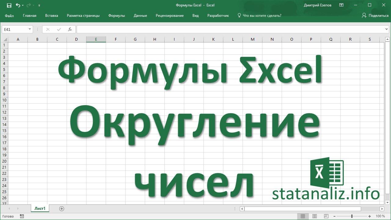 3  Функции округления в Excel