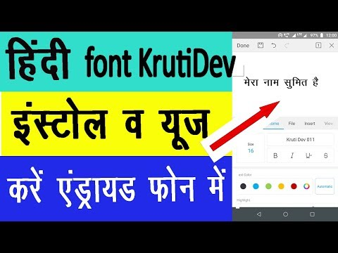 How To Install Hindi Fonts KRUTIDEV 010 In Android Mobile Or Table | KrutiDev 2019