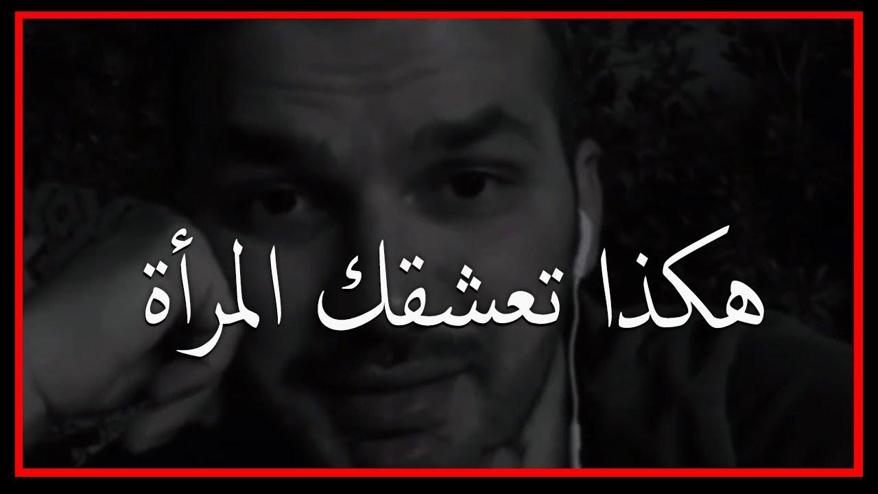 ?سعد الرفاعي : أسباب تجعل المرأة تعشق الرجل