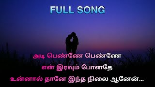 Adi Penne Penne en Iravum ponathu full song 💕[அடி பெண்ணே பெண்ணேஎன் இரவும் போனதே] // LONELY KINGDOM