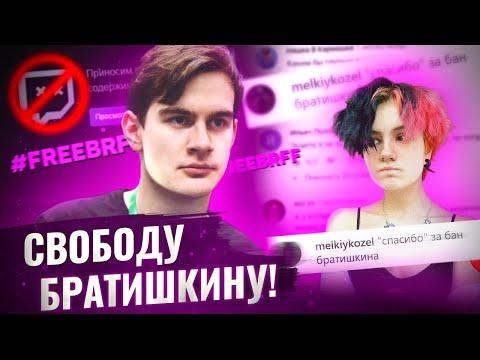 Привет, я подсяду: новая травля и при чем тут Братишкин - Видео онлайн