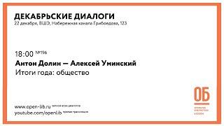 Антон Долин  Алексей Уминский. Итоги года: общество