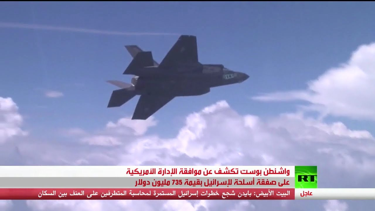 واشنطن بوست تكشف عن موافقة الإدارة الأمريكية على صفقة الأسلحة مع إسرائيل  - نشر قبل 53 دقيقة