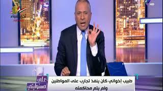 أحمد موسي: يهدد علي الهواء المصريين ليهم ثمن وهطلع أقول كلام يوجع ناس كتير