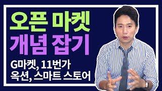 #12 네이버 스마트 스토어 / 옥션 / 지마켓 / 1…