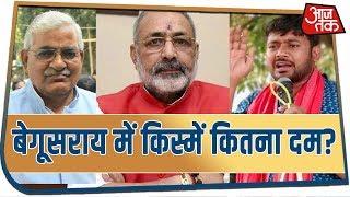 बेगूसराय में किस्में कितना दम: कौन जीतेगा चुनाव? | देखिये Rajtilak Anjana Om Kashyap के साथ