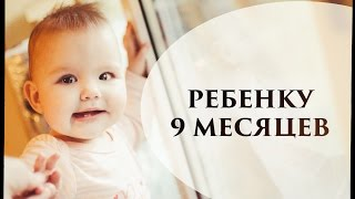 Ребенку 9 месяцев - Senya Miro