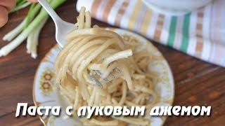 Паста с луковым джемом. Макароны с луком. Макароны рецепт. Паста рецепт