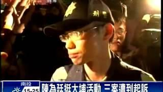 朝劉政鴻砸鞋 陳為廷遭起訴-民視新聞