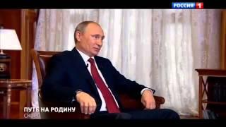 Путин в фильме ''Крым. Путь на Родину''
