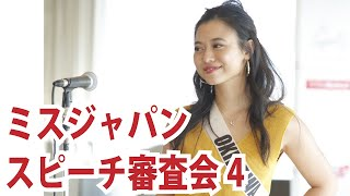 2019 MISS JAPAN Preliminary 4 加茂あこ 検索動画 7