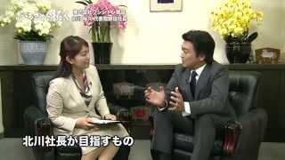 富山テレビ(BBT)「ふるさとを拓く」2014年放送 http://www.bbt.co...