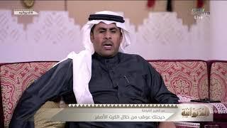 عبدالعزيز الغيامة : ديجنيك عوقب بالمباراة من خلال الكرت الأصفر  ، واللاعب ليس السبب بما حصل