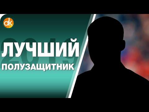 10 ЛУЧШИХ ПОЛУЗАЩИТНИКОВ 2019