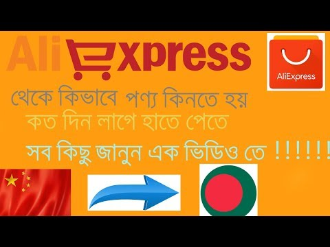 HOW TO BUY ALI EXPRESS /ALIBABA PRODUCT FROM BANGLADESH/ALL ESSENTIAL QUES - AND ANSWER ( PART - 4 )