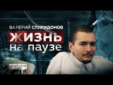 Валерий Спиридонов о переносе операции по пересадке головы / НЕЗАБЫТЫЕ ИСТОРИИ