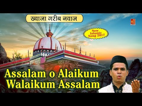 Assalam o Alaikum Walaikum Assalam | Latest Islamic Songs | Shree Cassette Islamic