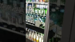 [대박]코로나로 인해 이젠 술까지 뽑기로? 술자판기 f…