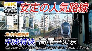 【4K全区間前面展望】都心へ速達! JR中央快速線 中央特快 高尾→東京 Chuo Line Special Rapid Takao→Tokyo