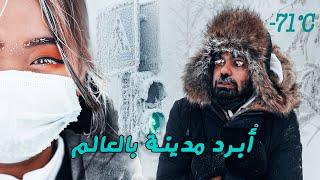 -71°C  وصلت على أبرد مدينة بالعالم | SIBERIA, RUSSIA