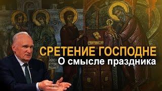 Как понимать праздник 'Сретение Господне'?