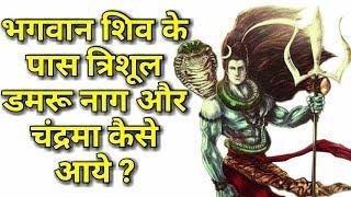 भगवान शिव के पास त्रिशूल,डमरू,नाग और चन्द्रमा कैसे आये | Secrets of Lord Shiva Stroy In Hindi 2017
