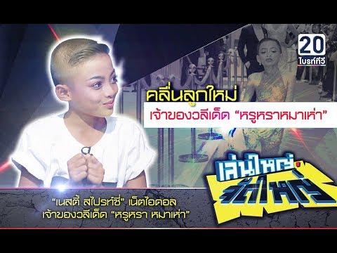 """""""เนสตี้ สไปร์ทซี่"""" เน็ตไอดอลคลื่นลูกใหม่วงการกะเทยไทย : เล่นใหญ่ จัดใหญ่ 7 พ.ย. 61"""