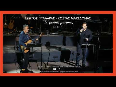 Γιώργος Νταλάρας, Κώστας Μακεδόνας - Το Προαίσθημα (Πέρασε Καιρός) | Τα Μουσικά Γενέθλια Duets