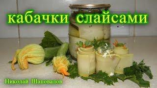Кабачки слайсами маринованные. рецепты на зиму