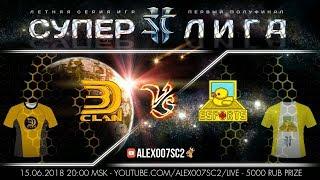 Суперлига StarCraft II - Летняя серия, Полуфинал №1 - 3D!Clan vs OnDuckEsports