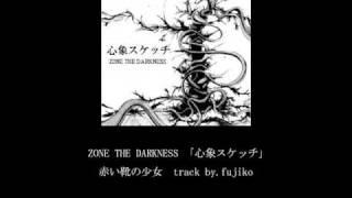 2009.6.13発売 ZONE THE DARKNESS 待望のフルアルバム「心象スケッチ」 ...