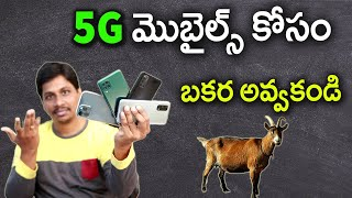 4G or 5G which mobile is better in india Telugu | బకర అవ్వకండి..