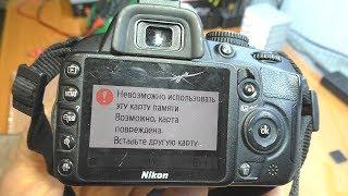 Ошибка карты памяти / Зеркалка Nikon D3100