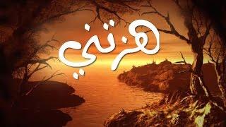 أنشودة هزتني | للمنشد محمد مطري ( رائعة ) ( Lyrics )