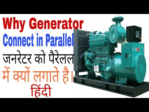Why Generators Connected in Parallel Hindi. Generator in Parallel, Electrical Energy
