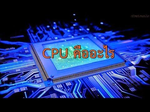 CPU คืออะไร แล้วซื้อ Core i7 ไปเล่นเกม = โง่ จริงหรือเปล่า - สาระ IT EP1