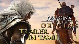 Assassin's Creed Origins Trailer #2 In Tamil (Lolgamer)