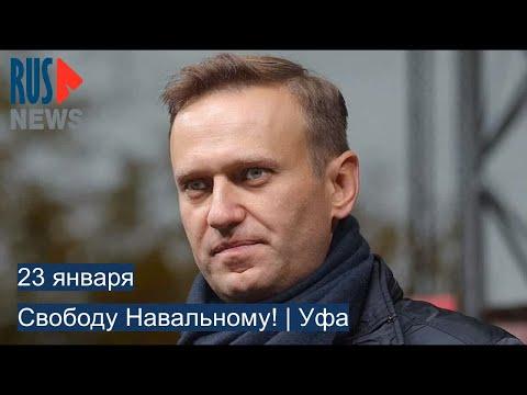 ⭕️ Уфа | Свободу Навальному!