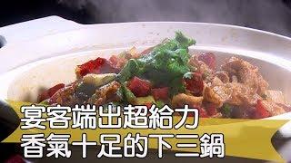 【料理美食王精華版】宴客端出超給力 香氣十足的下三鍋