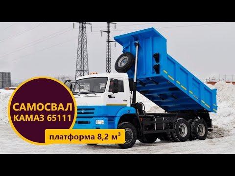 Видеообзор самосвала Камаз 65111 (г/п 14 т.) – Уральский Завод Спецтехники