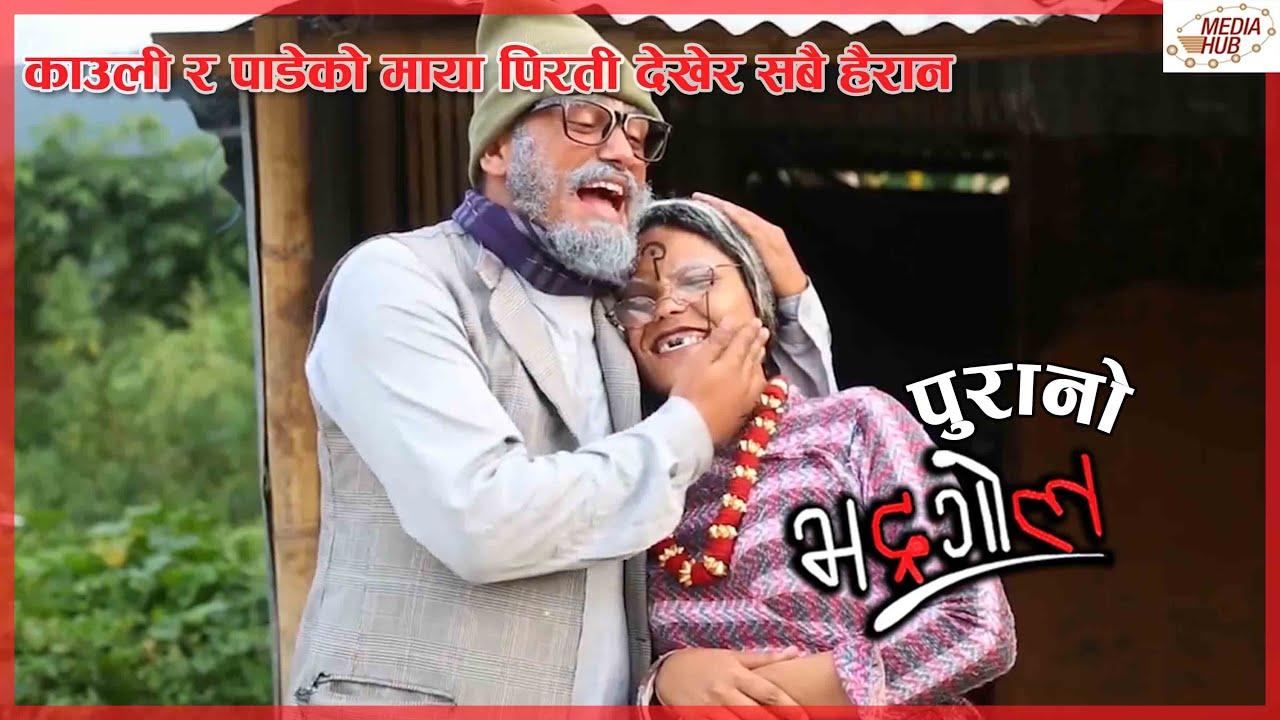 Bhadragol Purano    भद्रगोल पुरानो    June 11, 2021    Nepali Comedy    Media Hub Official