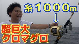 超巨大クロマグロ釣りリベンジ!規格外の釣り道具登場! thumbnail