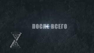 После всего - Большая Перемена (Lyric Video)