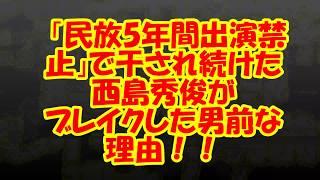 【タイトル】 西島秀俊 「民放5年間出演禁止」で干され続けた西島秀俊が...
