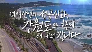 2020 강원도 외국인 투자지역 홍보영상 30s ver 신산업부문