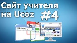 Урок 4. Изменение и добавление страниц (Сайт учителя на Ucoz)
